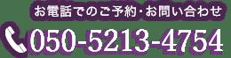 お電話でのご予約・お問い合わせ 050-2017-8989