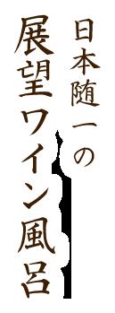 日本随一の展望ワイン温泉