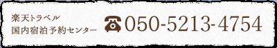 楽天トラベル国内宿泊予約センター 050-2017-8989