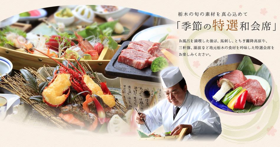栃木の旬の素材を真心込めて「季節の特選和会席」