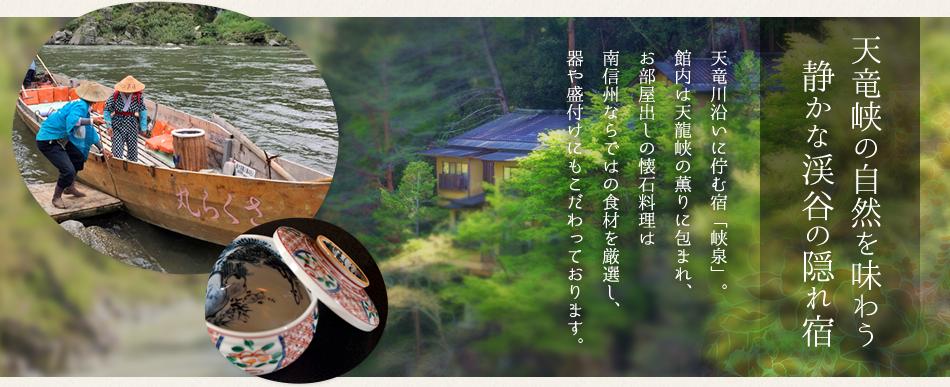 美食の旅へ誘う 静かな渓谷の隠れ宿 天竜川沿いに佇む宿「峡泉」