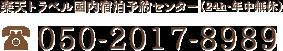 楽天トラベル国内宿泊予約センター(24h・年中無休)050-2017-8989