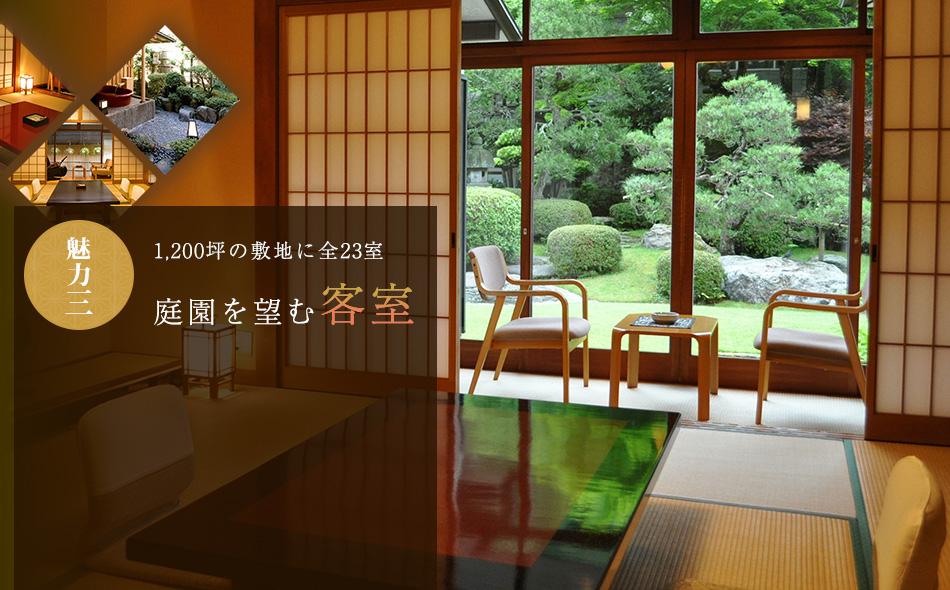 魅力三 1,200坪の敷地に全23室 庭園を望む客室