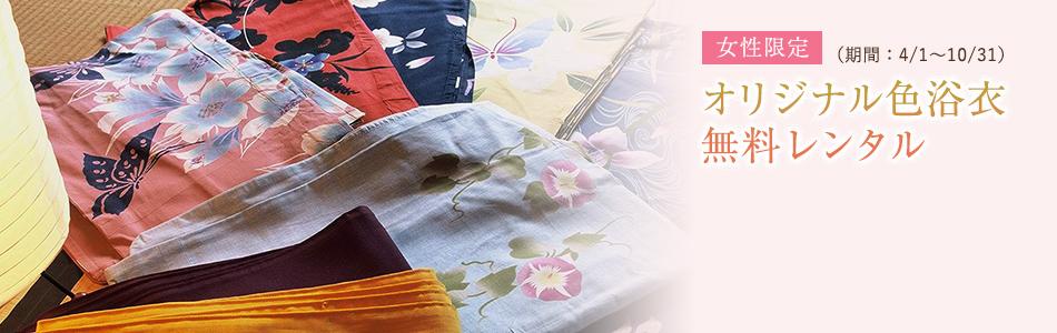 女性限定 オリジナル浴衣 無料レンタル