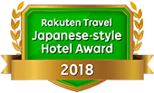 日本の宿アワード2018受賞