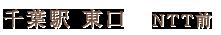 千葉駅東口 NTT前
