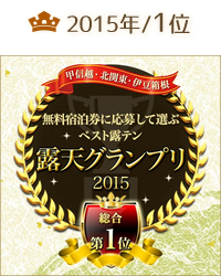 2015年 1位