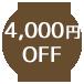 0,000円OFF