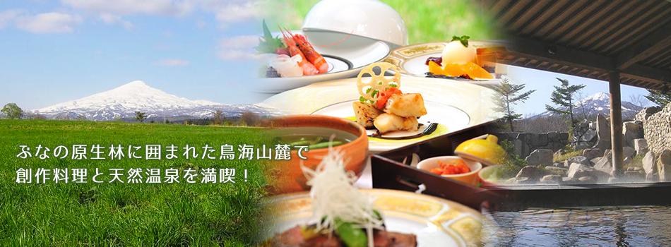 ぶなの原生林に囲まれた鳥海山麓で創作料理と天然温泉を満喫!