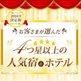 楽天限定!10,000円ポッキリプラン!