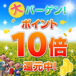 期間限定★楽天スーパーポイント10倍!