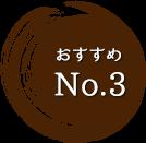 おすすめNo.3