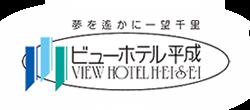 原鶴温泉ビューホテル平成