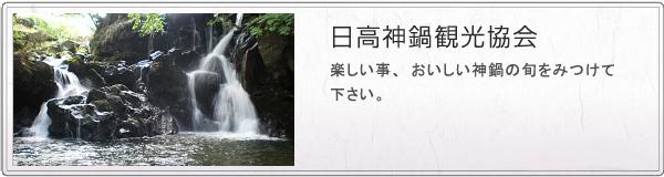 神鍋観光協会