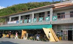 大宜味村道の駅