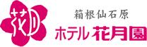 箱根仙石原 ホテル花月園