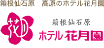 箱根仙石原 高原のホテル花月園
