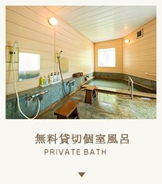 無料貸切個室風呂