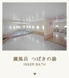 蔵風呂 つばきの湯