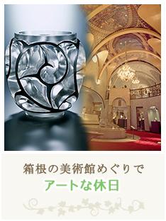 箱根の美術館めぐりでアートな休日