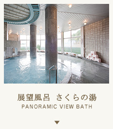 展望風呂 さくらの湯