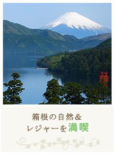箱根の自然&レジャーを満喫