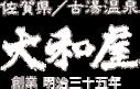 佐賀県 古湯温泉 大和屋 創業明治三十五年