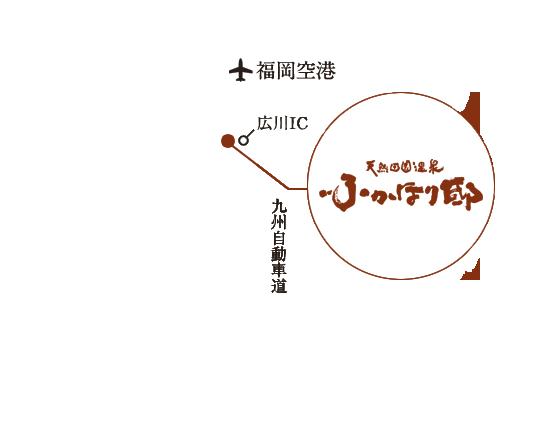 天然田園温泉 ふかほり邸へのアクセスマップ
