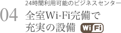 04 全室Wi-fi完備で充実の設備