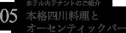 05 本格四川料理とオーセンティックバー