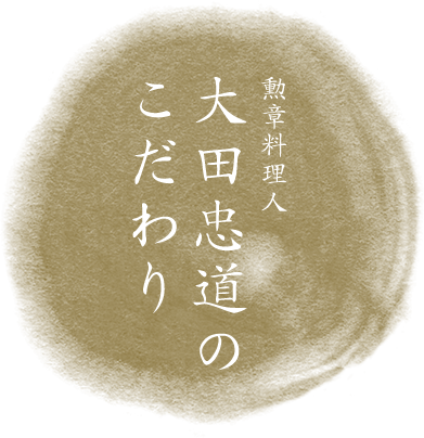 勲章料理人 大田忠道のこだわり