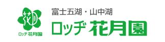 富士五湖・山中湖 ロッヂ花月園