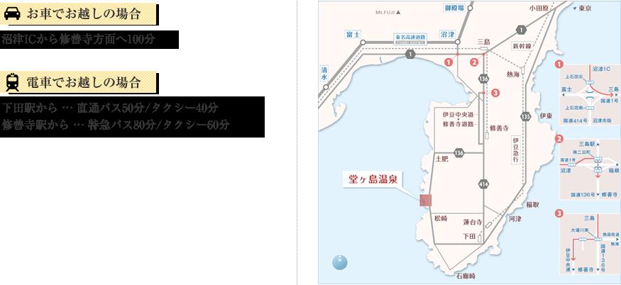 堂ヶ島温泉へのアクセスマップ
