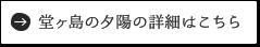 堂ヶ島の夕陽の詳細はこちら