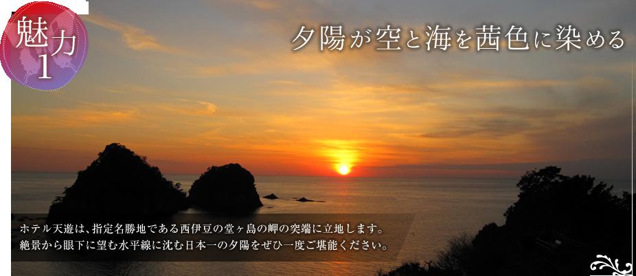 夕陽が空と海を茜色に染める