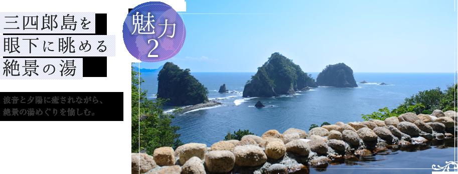 三四郎島を眼下に眺める絶景の湯