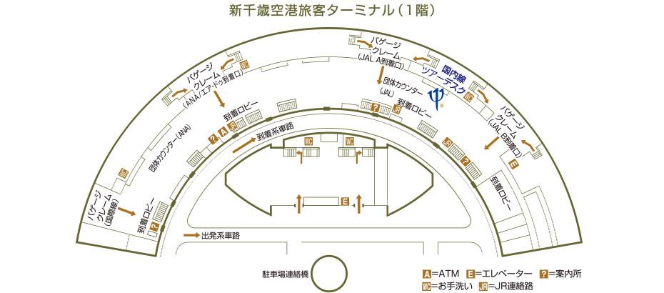 新千歳空港旅客ターミナル(1階)