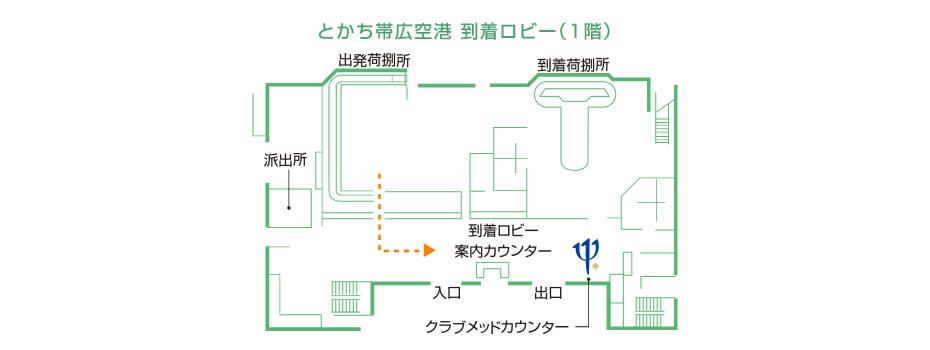 とかち帯広空港 到着ロビー(1階)