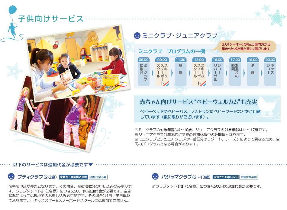 クラブメッド北海道 冬 子供向けサービス