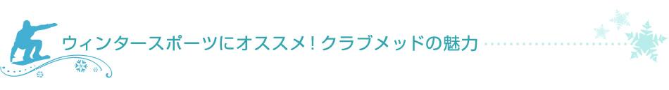 クラブメッド北海道 冬 ウィンタースポーツにオススメ!クラブメッドの魅力