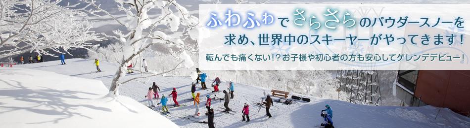 クラブメッド北海道 冬 ふわふわでさらさらのパウダースノーを求め,世界中かのスキーヤーがやってきます!