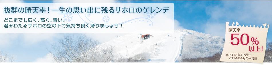 クラブメッド北海道 冬 抜群の晴天率!一生の思い出に残るサホロのゲレンデ