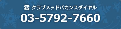 クラブメッドバカンスダイヤル:03-5792-7660
