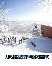 クラブメッド北海道 冬 リフト料金&スクール