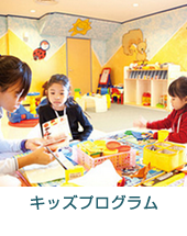クラブメッド北海道 冬 キッズプログラム