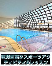 クラブメッド北海道 冬 種類豊富なスポーツアクティビティ&レッスン
