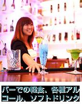 クラブメッド北海道 冬 バーでの軽食、各種アルコール、ソフトドリンク