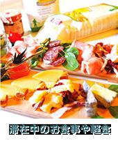 クラブメッド北海道 冬 滞在中のお食事や軽食