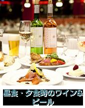 クラブメッド北海道 冬 昼食・夕食時のワイン&ビール