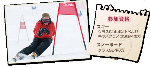 クラブメッド北海道 冬 参加資格 スキー:クラスClub4以上およびキッズクラスStar4の方 スノーボード:クラスSB4の方